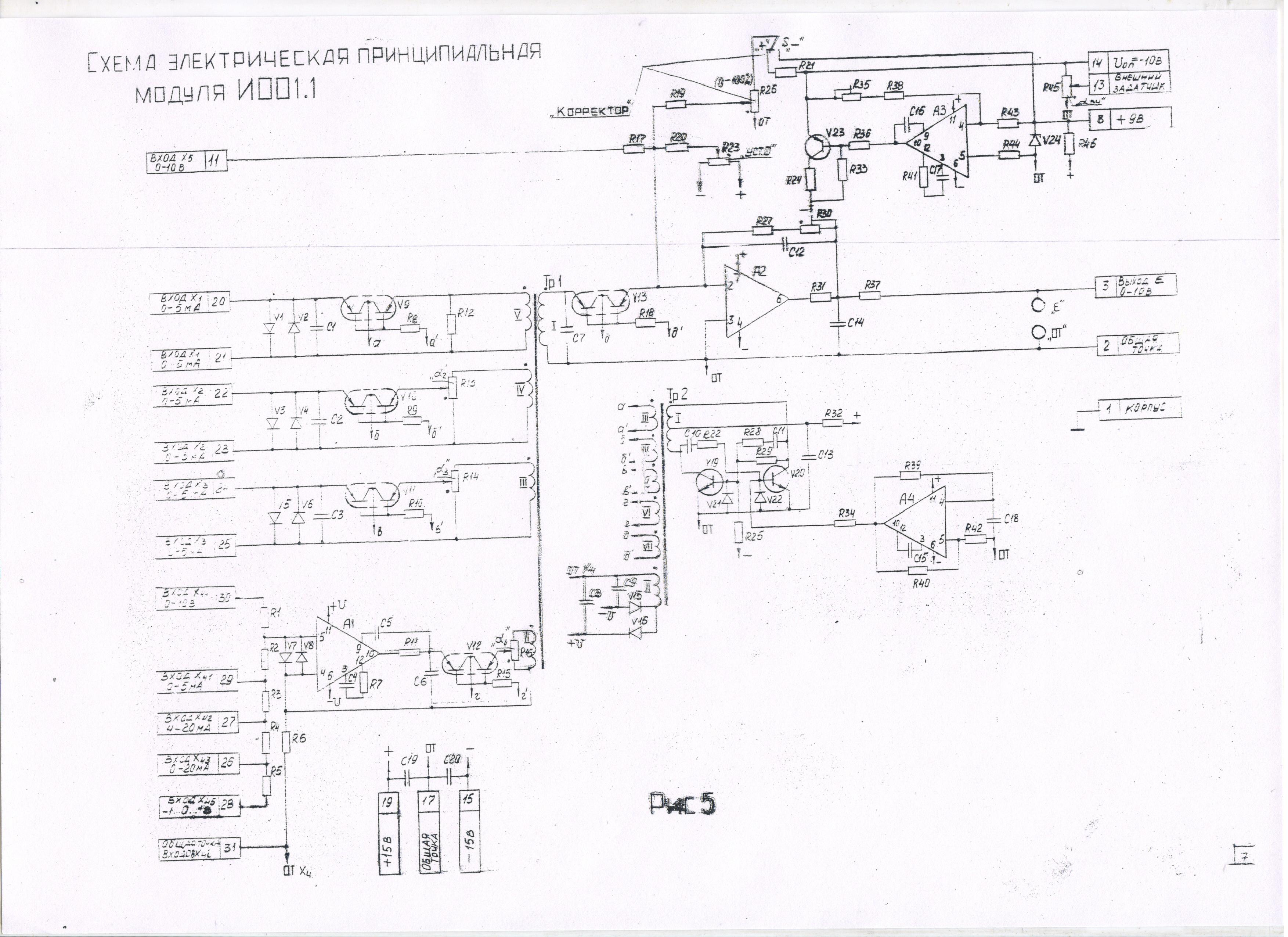 схема электрическая р25.1.2